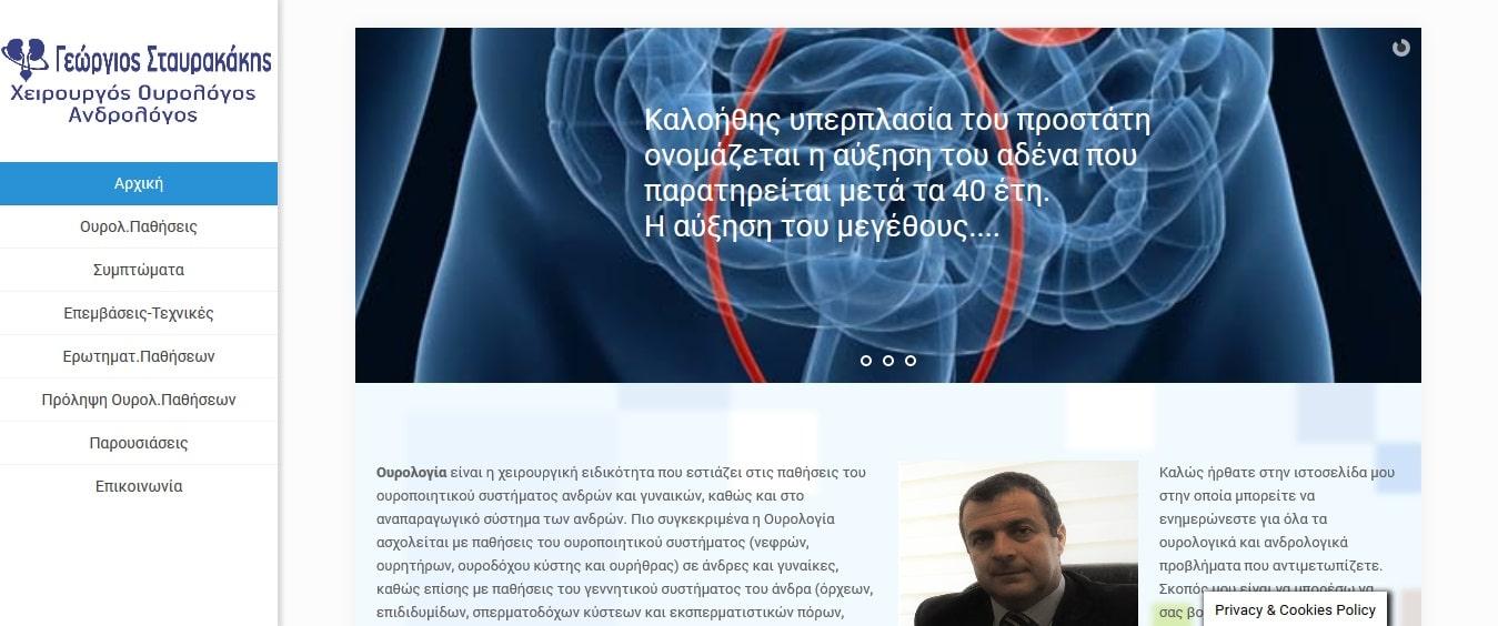 Σταυρακάκης Γεώργιος-min