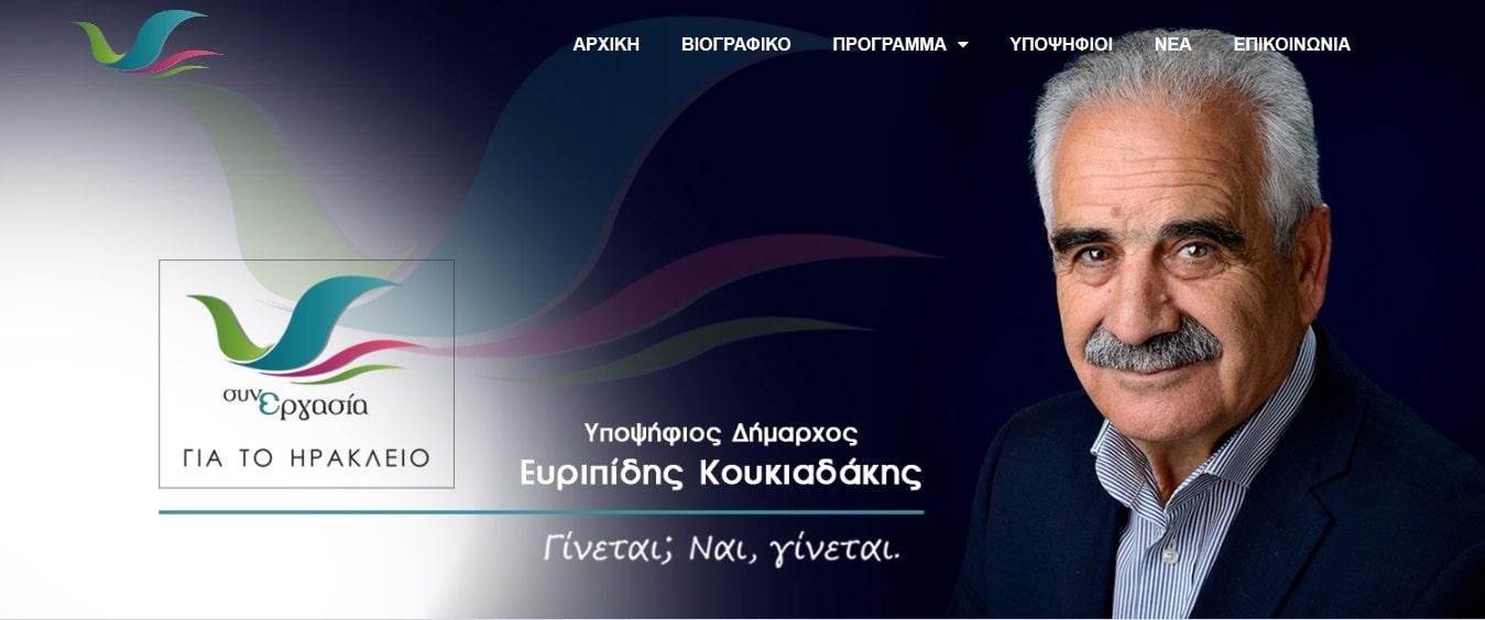 Συνεργασία Ηράκλειο - Κουκιαδάκης Ευρυπίδης-min