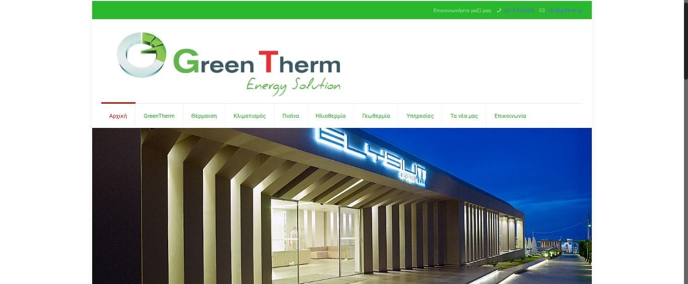 GreenTherm - Μηχανολογικές Υπηρεσίες ,Μηχανολογικός εξοπλισμός-min