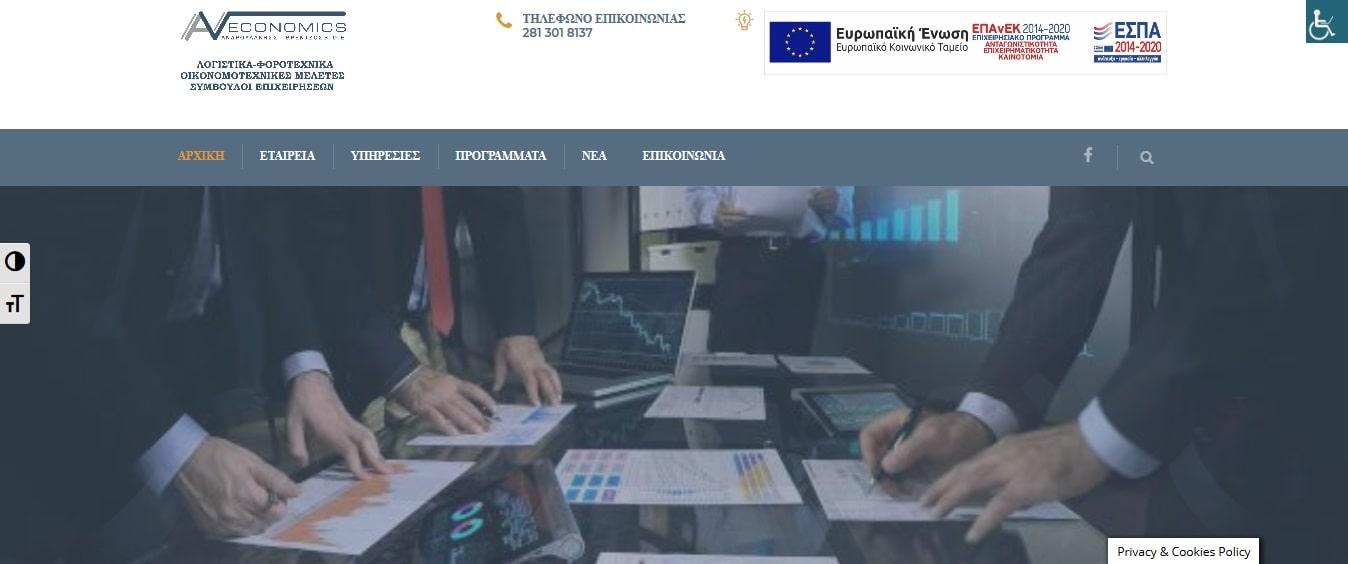 economics gr – Φοροτεχνικά- Λογιστικά -Σύμβουλοι επιχειρήσεων-min