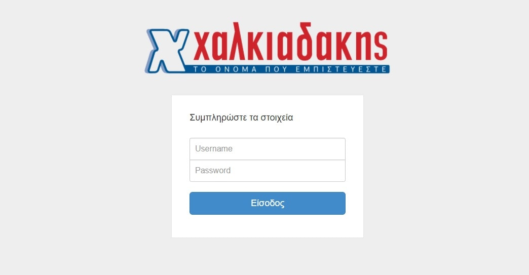 xalkiadakis-intranet-min